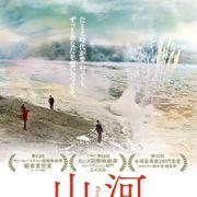 変わりゆく世界の中で想い合う母と子…中国の巨匠ジャ・ジャンクー最新作!