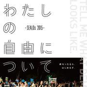 国会前12万人デモ活動の学生団体「SEALDs」に迫るドキュメンタリー5月公開!