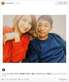 紗栄子、ラブラブペアルック!「UNIQLOに見えない」「結婚するんですか?」
