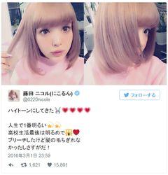 藤田ニコル、髪を「人生で1番明るい」色にブリーチ!