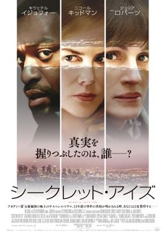 ジュリア・ロバーツ×ニコール・キッドマン!極上サスペンスのハリウッド版、6月公開決定!