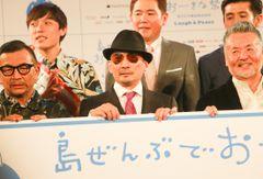 クレイジーケンバンドの主演映画が沖縄国際映画祭でワールドプレミア上映