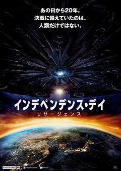『インデペンデンス・デイ』続編は7月公開!日本上空に宇宙船が襲来!!