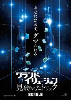 ダニエル・ラドクリフが不気味な天才エンジニアを怪演!『グランド・イリュージョン』続編、9月日本公開