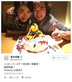 菅田将暉、『暗殺教室』監督の誕生日をお祝い!「Photo by 山田涼介」