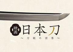 明石国行など刀剣25振りに迫ったドキュメンタリーが5月公開!鳥海浩輔がナレーション!