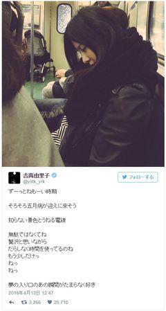 吉高由里子が電車の中で居眠り…ネット上で驚きの声続出