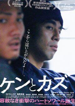 衝撃の日本製犯罪映画!クスリ売り2人組の映画を長谷川和彦も絶賛