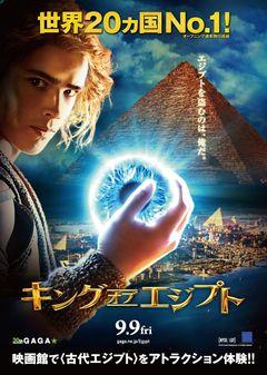 """""""古代エジプト""""体感ムービー日本公開!ピラミッド、神殿、スフィンクスが牙をむく!"""
