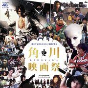 なつかしの角川映画48本一挙上映!薬師丸ひろ子、原田知世らアイドル映画も