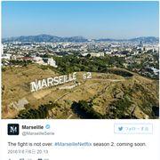 Netflix「マルセイユ」第2シーズン決定