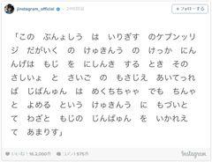 """こりゃ""""おしもろい""""!元KAT-TUN赤西のふしぎな文章が話題に"""