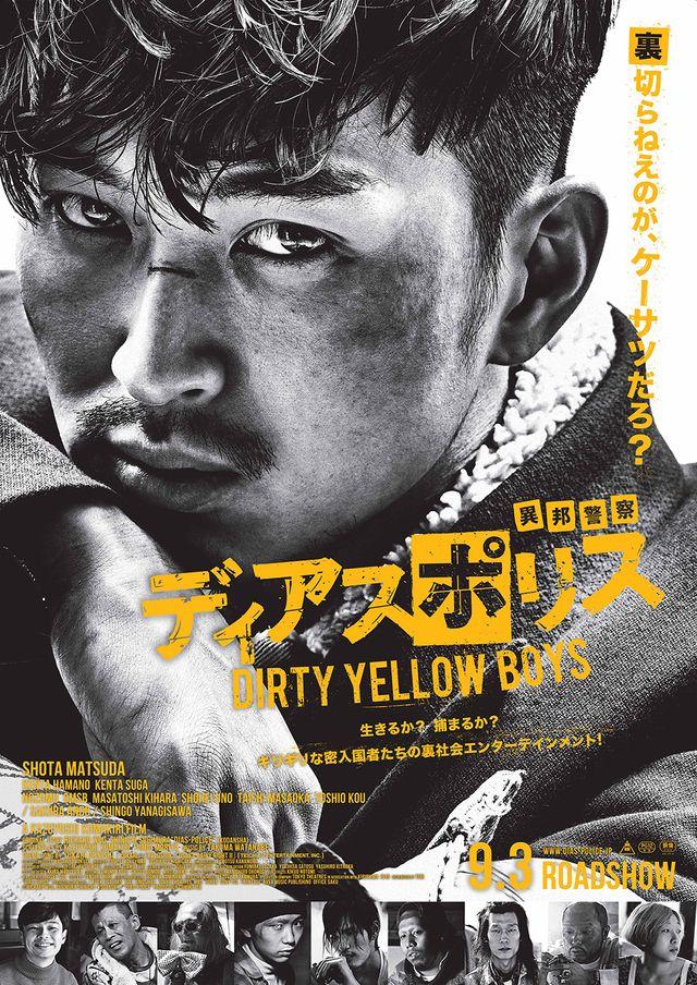 松田翔太VS須賀健太の争い!連続殺人事件が発端で…