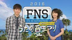 「FNSうたの夏まつり」に嵐、KinKi Kids、TOKIO、V6!第3弾アーティスト発表