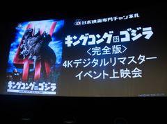 『キングコング対ゴジラ』4K版上映!ファン集結し拍手!
