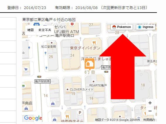 家賃7万、築3年、ピカチュウ2匹…賃貸サイトがポケモン出現マップに対応 - シネマトゥデイ