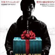 何度も、何度も、何度も贈られてくる不気味なプレゼント…J・エドガートン監督・出演スリラーの恐怖映像