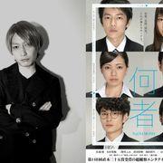 中田ヤスタカ、4年ぶり劇中音楽&米津玄師と初コラボ!佐藤健がアツく語る