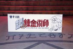 実写版『ハガレン』撮影終了!荒川弘が直筆イラストで激励!