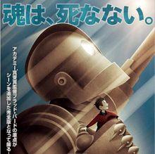 『アイアン・ジャイアント』2シーン追加の完全版、10月日本公開!