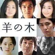 錦戸亮×『桐島』吉田監督、マンガ「羊の木」実写化!凶悪犯罪者を受け入れた街は…