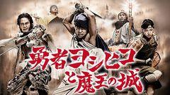 「勇者ヨシヒコ」シリーズ過去作全話、まるっと一挙無料配信!