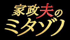 TOKIO松岡、主演ドラマで全編女装!