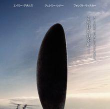 『ブレードランナー』続編監督の新感覚SF!謎の巨大飛行体が飛来!