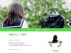 女子高生AI、女優デビュー!りんなが「世にも奇妙な物語」出演!