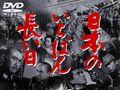 【名画プレイバック】『シン・ゴジラ』に岡本喜八監督が登場するワケ『日本のいちばん長い日』(1967年)