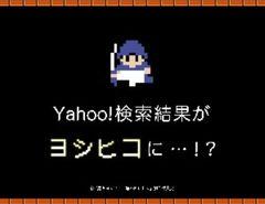 Yahooで「ヨシヒコ03」って検索すると…何かあるらしい!
