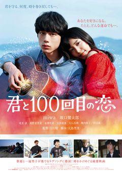 miwa、坂口健太郎にギュッ…胸キュン!『君と100回目の恋』ビジュアル