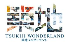 移転問題に揺れる築地市場のドキュメンタリー、アジアを席巻!なぜ海外で話題?