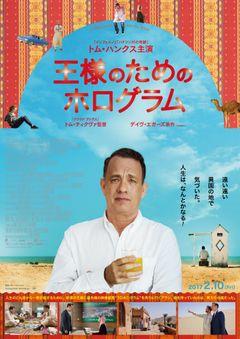 『クラウド アトラス』監督×トム・ハンクス×ちょこっとベン・ウィショー!2月日本公開