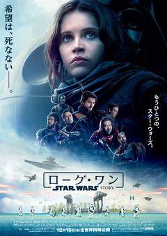 『スター・ウォーズ』フォースを信じて…帝国のマーチも響く日本だけのローグ・ワン新予告