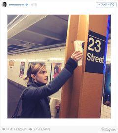 エマ・ワトソン、NY地下鉄駅に本を隠す!ドナルド・トランプに対抗!
