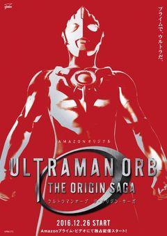 「ウルトラマンオーブ」スピンオフ全12話、Amazon独占配信へ