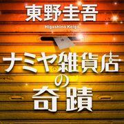 山田涼介×西田敏行、初共演で東野圭吾「ナミヤ雑貨店の奇蹟」を映画化!