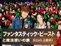 人気声優・宮野真守『ファンタビ』応援上映に降臨!ニュート演技生披露に大歓声!