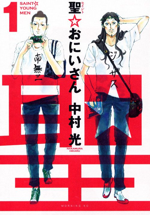 「聖☆おにいさん」実写ドラマは山田孝之×福田雄一!