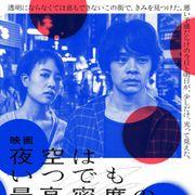 ポカリのCMでおなじみ!石橋凌と原田美枝子の次女、映画初主演作が5月公開