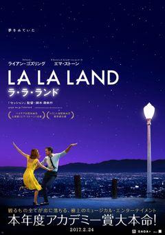 『ラ・ラ・ランド』また作品賞!エマ・ストーンとダブル受賞