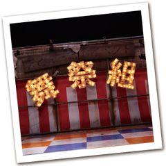 舞祭組、初のオリコン1位「本当に嬉しすぎる!!」中居正広プロデュースユニット