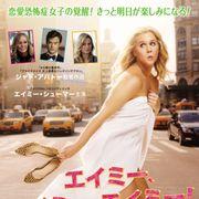 これがニューヨーク版こじらせ女子!『40歳の童貞男』監督新作、3月日本公開