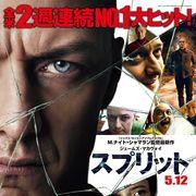 マカヴォイ×『シックス・センス』監督の多重人格スリラーがV3!