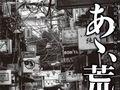 菅田将暉&ヤン・イクチュン主演『あゝ、荒野』は2部作で10月公開!