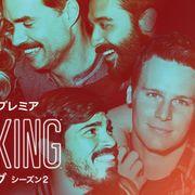 ゲイ版「SEX AND THE CITY」のシーズン2が日本配信 赤裸々すぎる恋愛模様