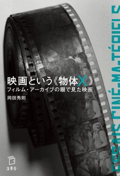 「映画本大賞」ベストテン発表!1位は「映画という《物体X》フィルム・アーカイブの眼で見た映画」