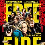 カルト的人気の『フリー・ファイヤー』英国人監督、日本版ポスターが大好き