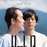 斎藤工の初長編監督作が来年2月公開!主演は高橋一生